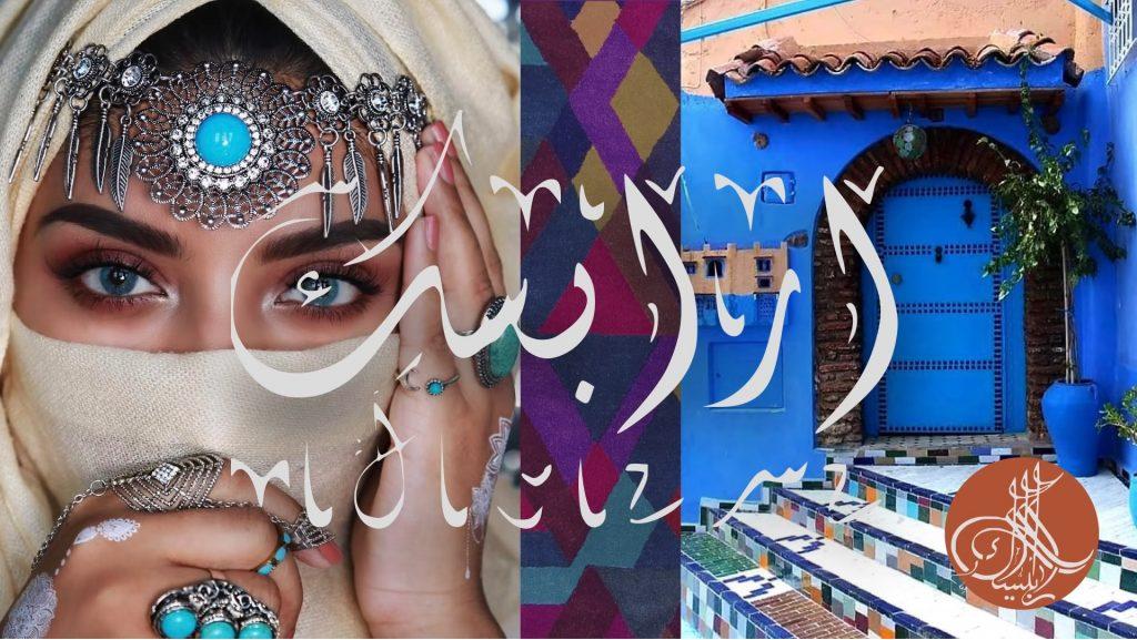 Arabská hudba